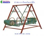 FT-PG-111 เรือบกโยก 8 ที่นั่ง