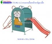 FT-PG-112 ถังลอดร่างการ์ตูน
