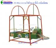 FT-PG-114 รถไฟโยก 8 ที่นั่ง (ชนิดพิเศษ)