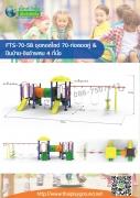 FTS-70-5Bชุดหอสไลด์ 70 - ท่อลอดคู่ & ปีนป่าย-ชิงช้าผสม 4 ที่นั่ง
